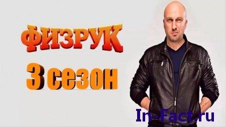 Сериал Физрук 3 сезон смотреть онлайн