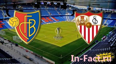 Футбол Базель - Севилья смотреть онлайн Лига Европы 1/8 финала