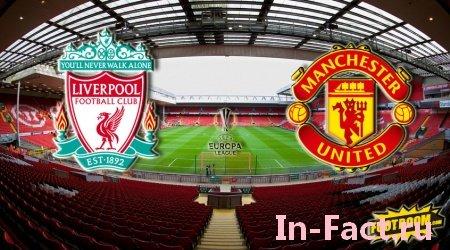 Футбол Ливерпуль - Манчестер 1/8 Лига Европы УЕФА смотреть онлайн