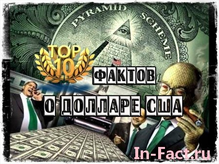 Топ 10 фактов о долларе США о которых вы не знали