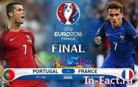 Футбол Евро 2016 Португалия - Франция смотреть прямую трансляцию