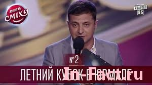 Лига смеха 2016 Юрмала Выпуск 2 смотреть онлайн