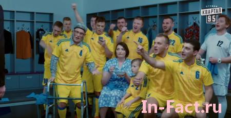 Сборная Украины вся правда о Евро 2016 , отличный юмор